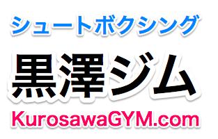 奈良県大和郡山市のシュートボクシング黒澤ジム公式サイト